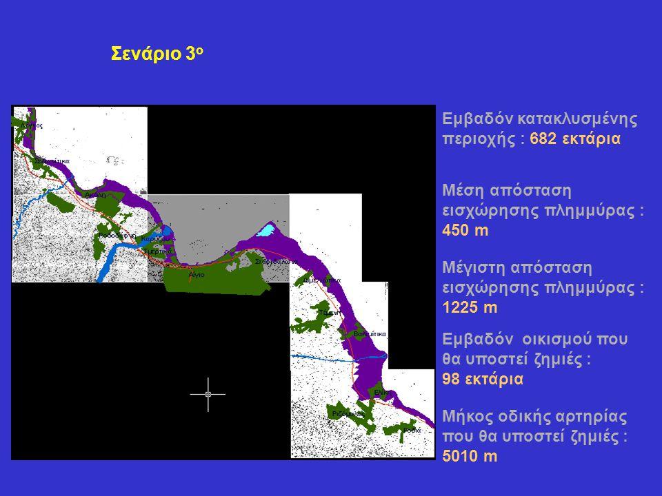 Σενάριο 3 ο Εμβαδόν κατακλυσμένης περιοχής : 682 εκτάρια Μέση απόσταση εισχώρησης πλημμύρας : 450 m Μέγιστη απόσταση εισχώρησης πλημμύρας : 1225 m Εμβ