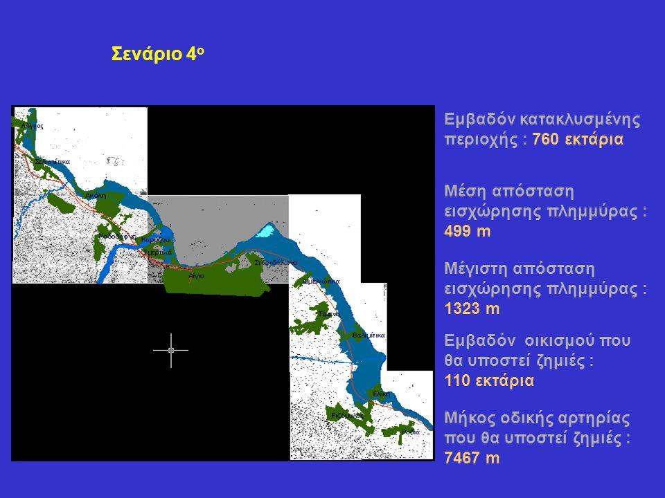 Σενάριο 4 ο Εμβαδόν κατακλυσμένης περιοχής : 760 εκτάρια Μέση απόσταση εισχώρησης πλημμύρας : 499 m Μέγιστη απόσταση εισχώρησης πλημμύρας : 1323 m Εμβαδόν οικισμού που θα υποστεί ζημιές : 110 εκτάρια Μήκος οδικής αρτηρίας που θα υποστεί ζημιές : 7467 m