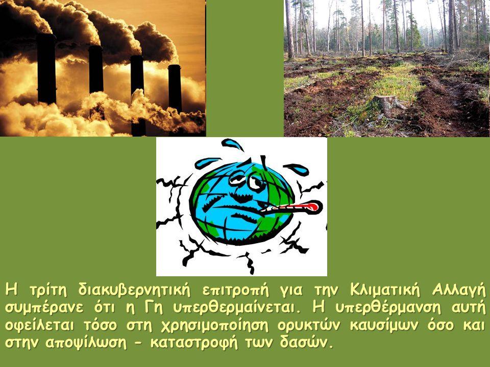Η τρίτη διακυβερνητική επιτροπή για την Κλιματική Αλλαγή συμπέρανε ότι η Γη υπερθερμαίνεται. Η υπερθέρμανση αυτή οφείλεται τόσο στη χρησιμοποίηση ορυκ
