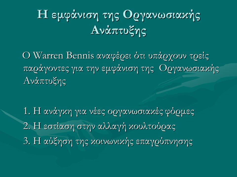Η εμφάνιση της Οργανωσιακής Ανάπτυξης Ο Warren Bennis αναφέρει ότι υπάρχουν τρείς παράγοντες για την εμφάνιση της Οργανωσιακής Ανάπτυξης Ο Warren Bennis αναφέρει ότι υπάρχουν τρείς παράγοντες για την εμφάνιση της Οργανωσιακής Ανάπτυξης 1.