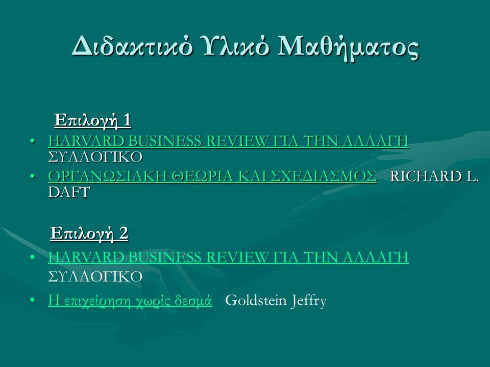 Διδακτικό Υλικό Μαθήματος Επιλογή 1 Επιλογή 1 HARVARD BUSINESS REVIEW ΓΙΑ ΤΗΝ ΑΛΛΑΓΗ ΣΥΛΛΟΓΙΚΟHARVARD BUSINESS REVIEW ΓΙΑ ΤΗΝ ΑΛΛΑΓΗ ΣΥΛΛΟΓΙΚΟHARVARD