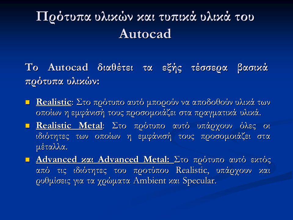 Πρότυπα υλικών και τυπικά υλικά του Autocad Realistic: Στο πρότυπο αυτό μπορούν να αποδοθούν υλικά των οποίων η εμφάνισή τους προσομοιάζει στα πραγματικά υλικά.