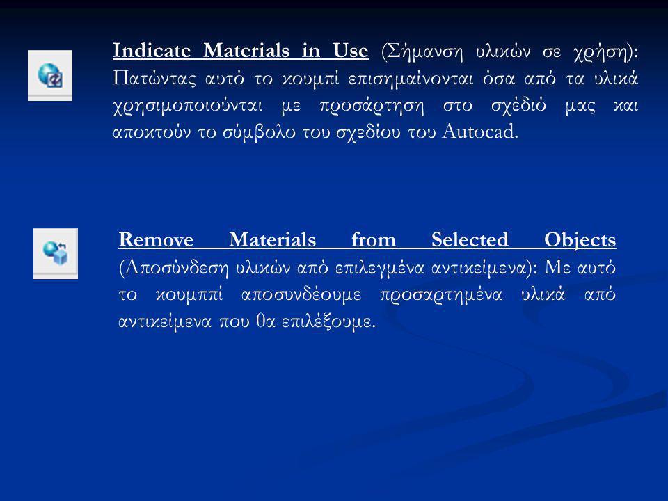 Indicate Materials in Use (Σήμανση υλικών σε χρήση): Πατώντας αυτό το κουμπί επισημαίνονται όσα από τα υλικά χρησιμοποιούνται με προσάρτηση στο σχέδιό μας και αποκτούν το σύμβολο του σχεδίου του Autocad.