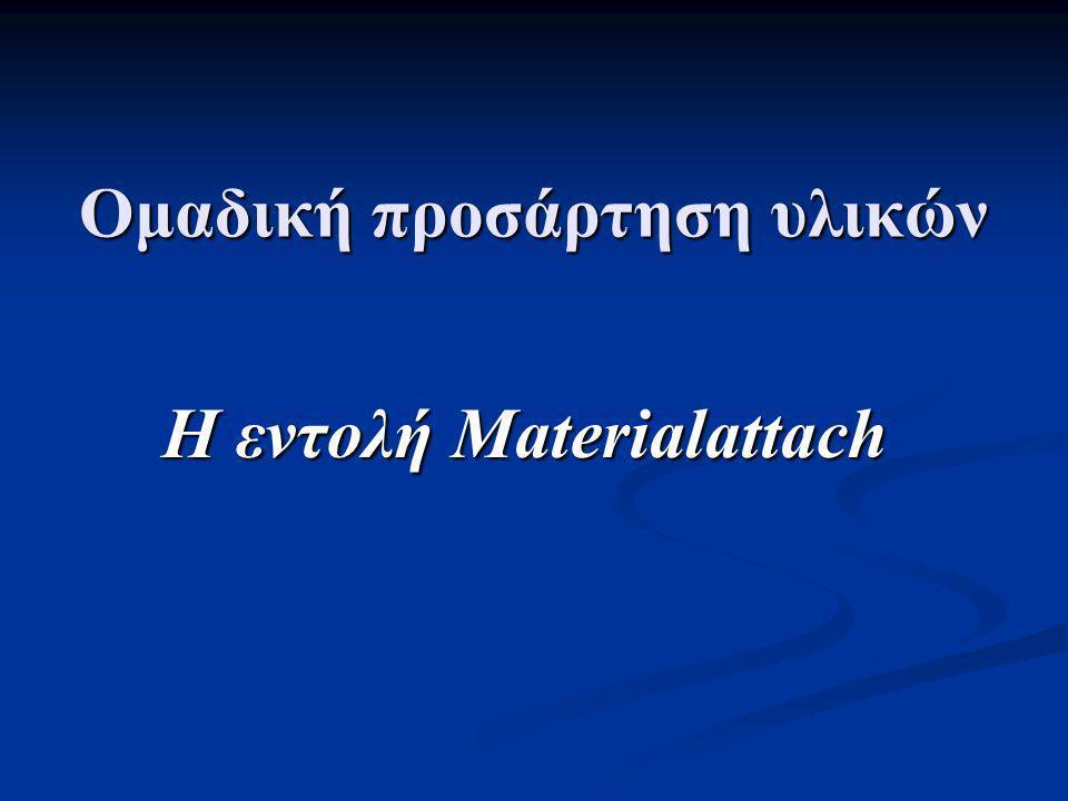 Ομαδική προσάρτηση υλικών Η εντολή Materialattach