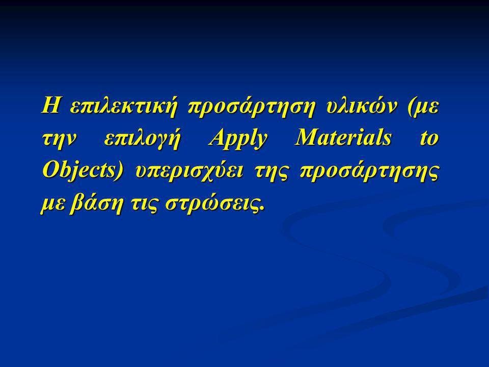 Η επιλεκτική προσάρτηση υλικών (με την επιλογή Apply Materials to Objects) υπερισχύει της προσάρτησης με βάση τις στρώσεις.