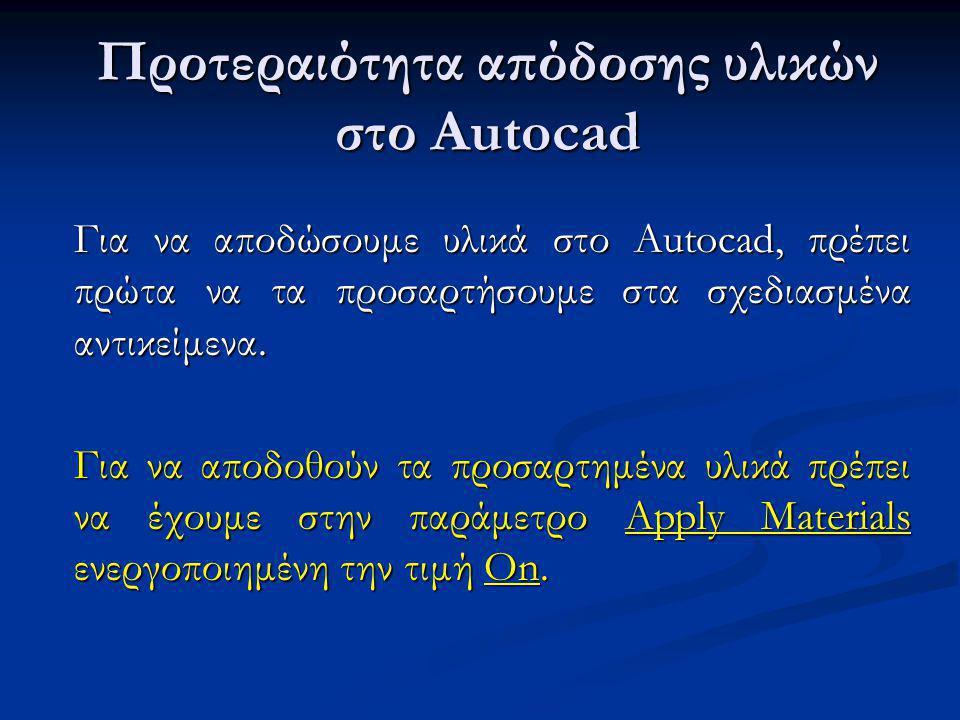 Προτεραιότητα απόδοσης υλικών στο Autocad Για να αποδώσουμε υλικά στο Autocad, πρέπει πρώτα να τα προσαρτήσουμε στα σχεδιασμένα αντικείμενα.