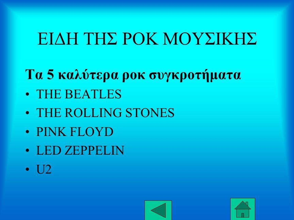 ΕΙΔΗ ΤΗΣ ΡΟΚ ΜΟΥΣΙΚΗΣ Τα 5 καλύτερα ροκ συγκροτήματα THE BEATLES THE ROLLING STONES PINK FLOYD LED ZEPPELIN U2