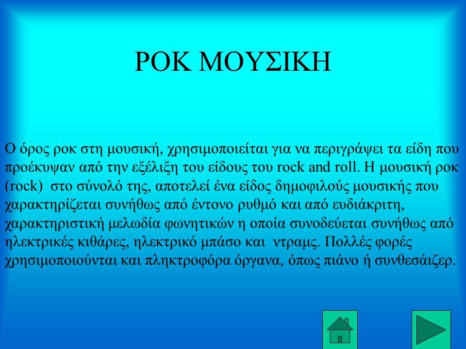 ΡΟΚ ΜΟΥΣΙΚΗ Ο όρος ροκ στη μουσική, χρησιμοποιείται για να περιγράψει τα είδη που προέκυψαν από την εξέλιξη του είδους του rock and roll.