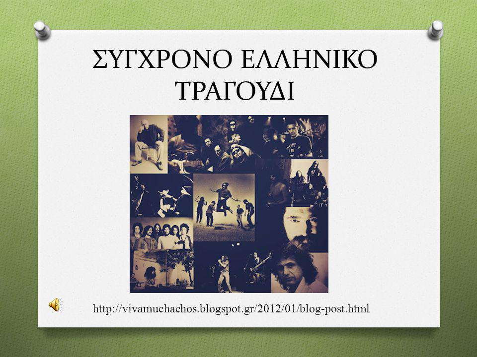 ΣΥΓΧΡΟΝΟ ΕΛΛΗΝΙΚΟ ΤΡΑΓΟΥΔΙ http://vivamuchachos.blogspot.gr/2012/01/blog-post.html
