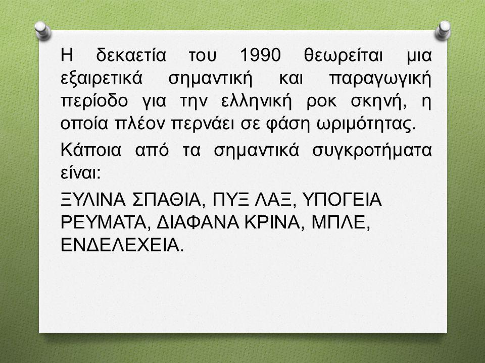 Η δεκαετία του 1990 θεωρείται μια εξαιρετικά σημαντική και παραγωγική περίοδο για την ελληνική ροκ σκηνή, η οποία πλέον περνάει σε φάση ωριμότητας. Κά