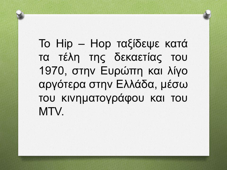 Το Hip – Hop ταξίδεψε κατά τα τέλη της δεκαετίας του 1970, στην Ευρώπη και λίγο αργότερα στην Ελλάδα, μέσω του κινηματογράφου και του MTV.