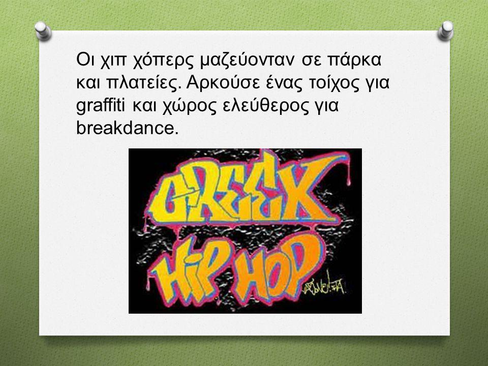Οι χιπ χόπερς μαζεύονταν σε πάρκα και πλατείες. Αρκούσε ένας τοίχος για graffiti και χώρος ελεύθερος για breakdance.
