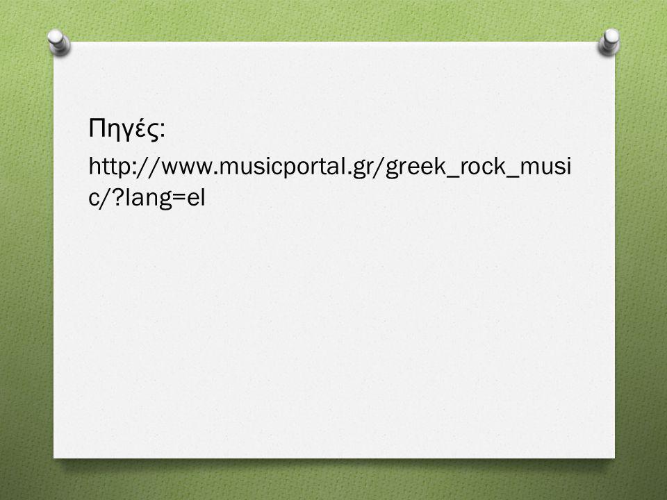 Πηγές : http://www.musicportal.gr/greek_rock_musi c/?lang=el