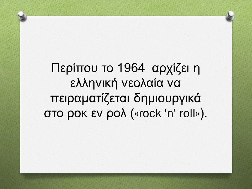 Περίπου το 1964 αρχίζει η ελληνική νεολαία να πειραματίζεται δημιουργικά στο ροκ εν ρολ («rock 'n' roll»).