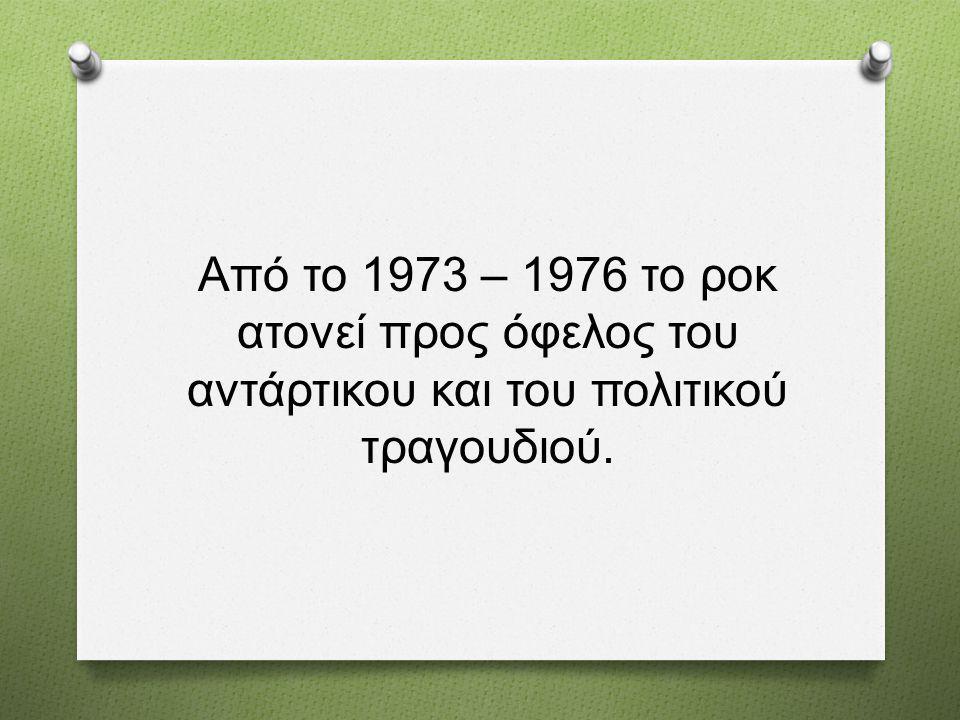 Από το 1973 – 1976 το ροκ ατονεί προς όφελος του αντάρτικου και του πολιτικού τραγουδιού.