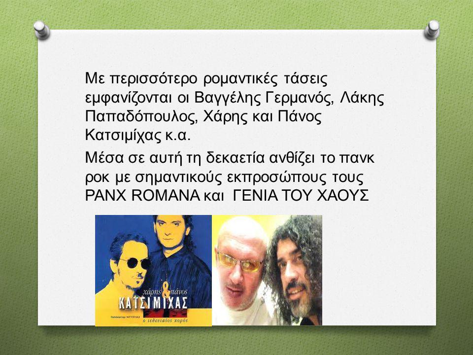 Με περισσότερο ρομαντικές τάσεις εμφανίζονται οι Βαγγέλης Γερμανός, Λάκης Παπαδόπουλος, Χάρης και Πάνος Κατσιμίχας κ. α. Μέσα σε αυτή τη δεκαετία ανθί
