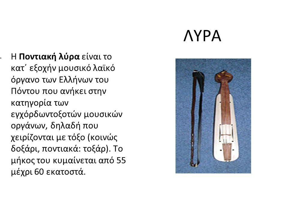 ΛΥΡΑ Η Ποντιακή λύρα είναι το κατ΄ εξοχήν μουσικό λαϊκό όργανο των Ελλήνων του Πόντου που ανήκει στην κατηγορία των εγχόρδωντοξοτών μουσικών οργάνων,