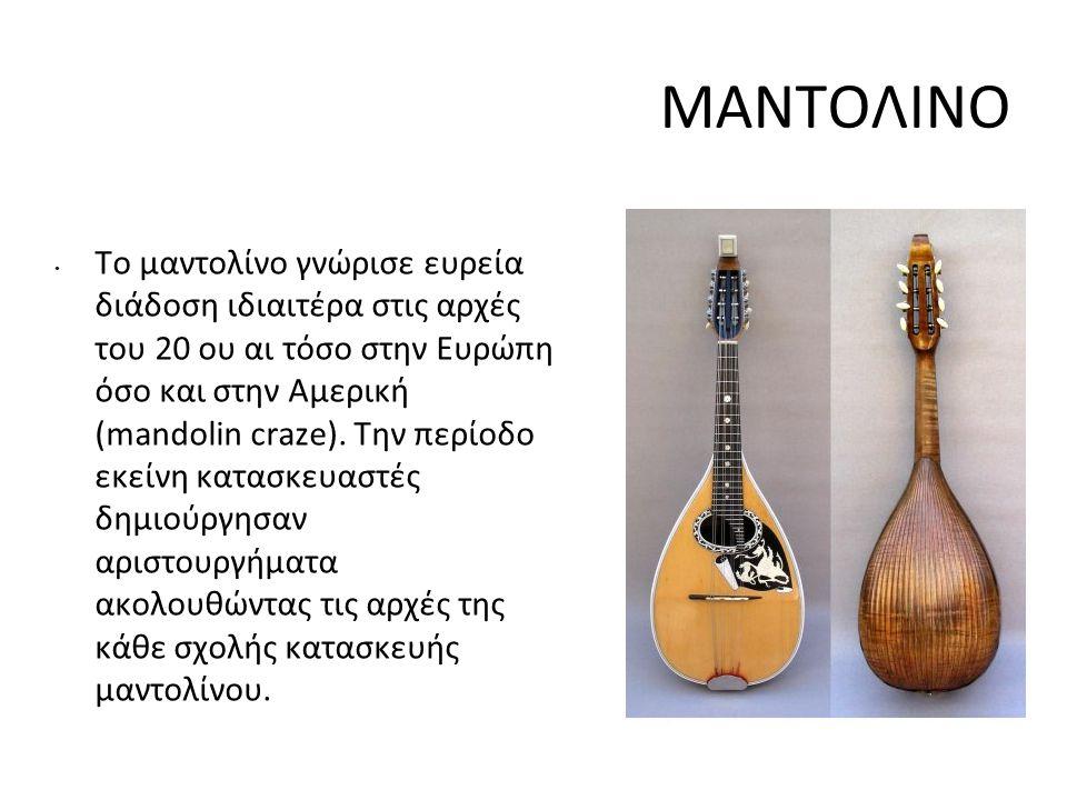 ΜΑΝΤΟΛΙΝΟ Το μαντολίνο γνώρισε ευρεία διάδοση ιδιαιτέρα στις αρχές του 20 ου αι τόσο στην Ευρώπη όσο και στην Αμερική (mandolin craze). Την περίοδο εκ