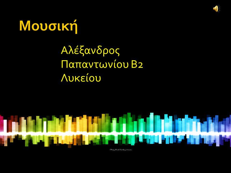 Αλέξανδρος Παπαντωνίου Β2 Λυκείου