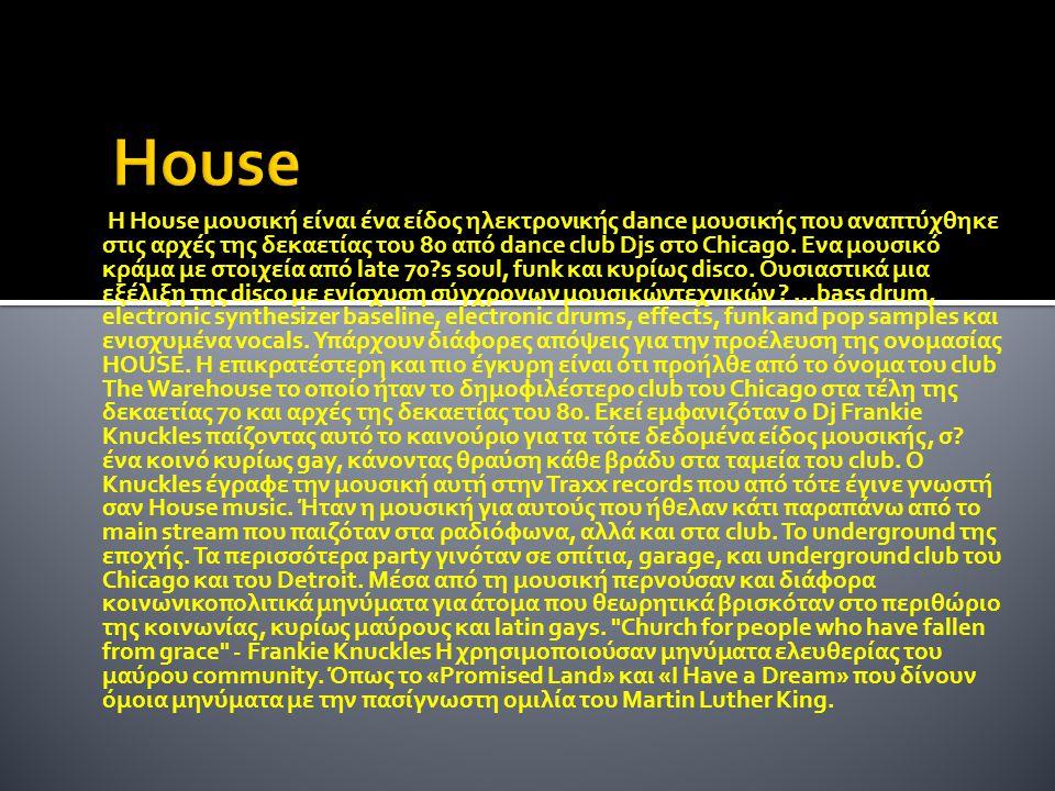 Η House μουσική είναι ένα είδος ηλεκτρονικής dance μουσικής που αναπτύχθηκε στις αρχές της δεκαετίας του 80 από dance club Djs στο Chicago. Eνα μουσικ