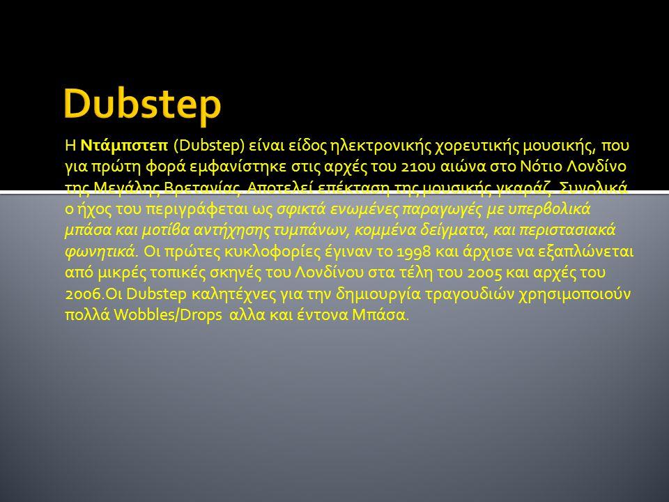 Η Ντάμπστεπ (Dubstep) είναι είδος ηλεκτρονικής χορευτικής μουσικής, που για πρώτη φορά εμφανίστηκε στις αρχές του 21ου αιώνα στο Νότιο Λονδίνο της Μεγ
