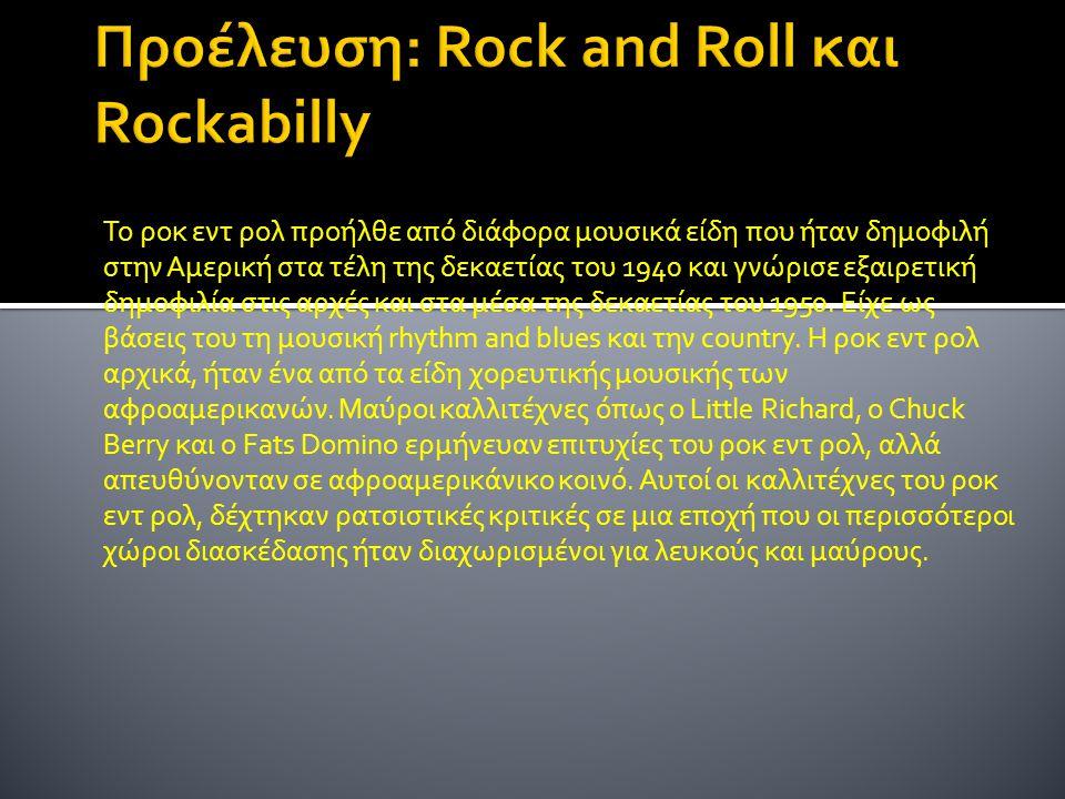 Το ροκ εντ ρολ προήλθε από διάφορα μουσικά είδη που ήταν δημοφιλή στην Αμερική στα τέλη της δεκαετίας του 1940 και γνώρισε εξαιρετική δημοφιλία στις α