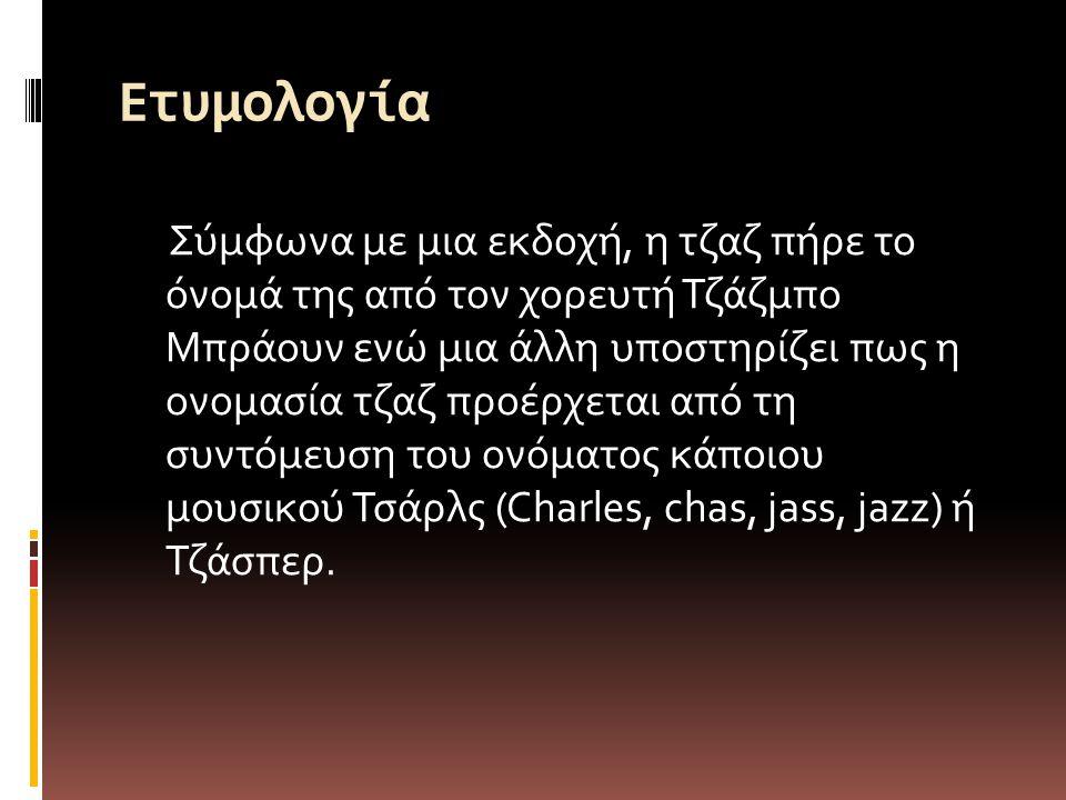 Ετυμολογία Σύμφωνα με μια εκδοχή, η τζαζ πήρε το όνομά της από τον χορευτή Τζάζμπο Μπράουν ενώ μια άλλη υποστηρίζει πως η ονομασία τζαζ προέρχεται από