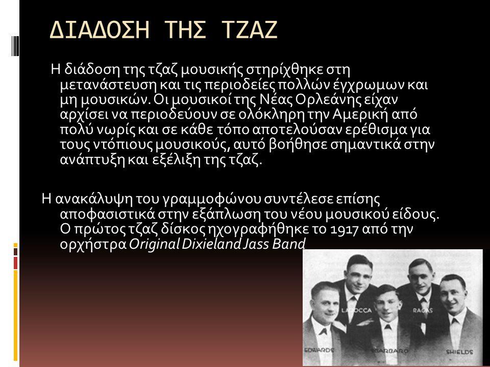 ΔΙΑΔΟΣΗ ΤΗΣ ΤΖΑΖ Η διάδοση της τζαζ μουσικής στηρίχθηκε στη μετανάστευση και τις περιοδείες πολλών έγχρωμων και μη μουσικών. Οι μουσικοί της Νέας Ορλε