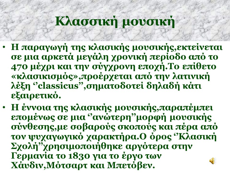 Κλασσική μουσική Η παραγωγή της κλασικής μουσικής,εκτείνεται σε μια αρκετά μεγάλη χρονική περίοδο από το 470 μέχρι και την σύγχρονη εποχή.Το επίθετο «