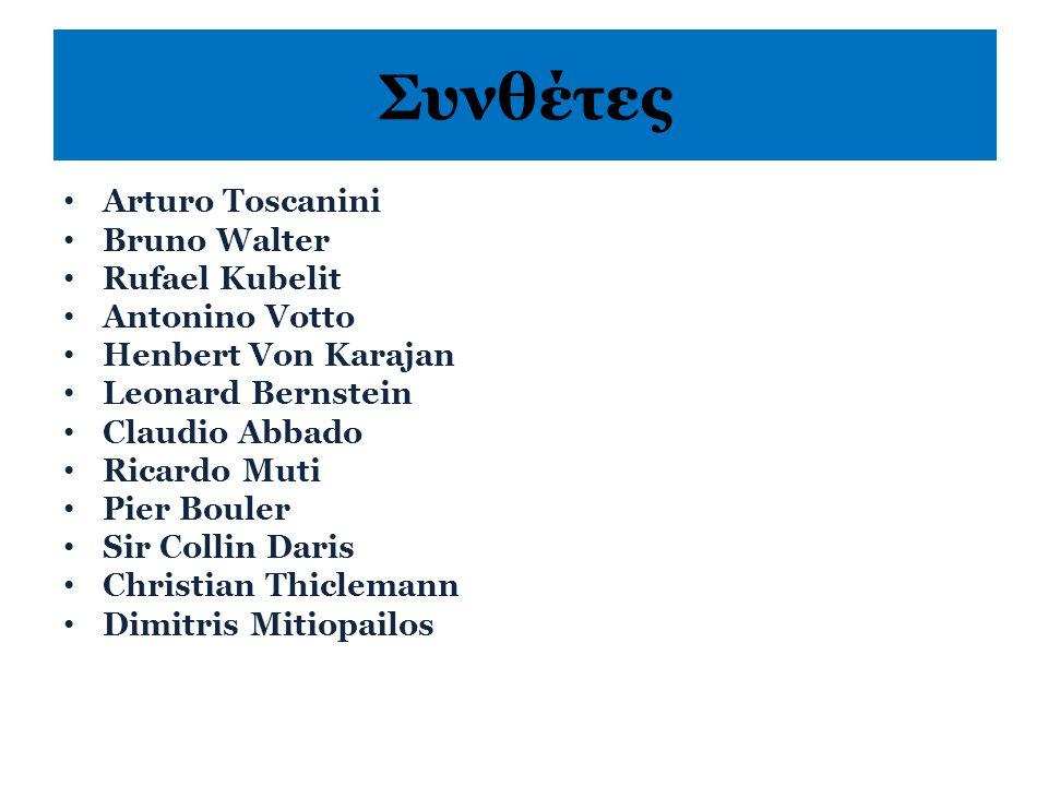 Συνθέτες Arturo Toscanini Bruno Walter Rufael Kubelit Antonino Votto Henbert Von Karajan Leonard Bernstein Claudio Abbado Ricardo Muti Pier Bouler Sir