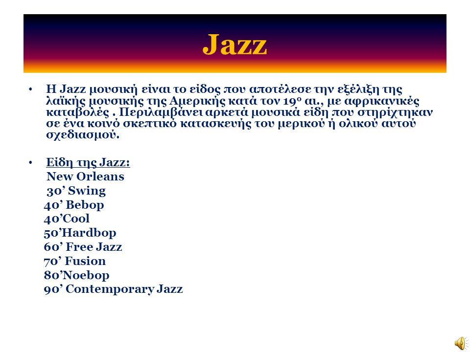 Jazz H Jazz μουσική είναι το είδος που αποτέλεσε την εξέλιξη της λαϊκής μουσικής της Αμερικής κατά τον 19 ο αι., με αφρικανικές καταβολές. Περιλαμβάνε