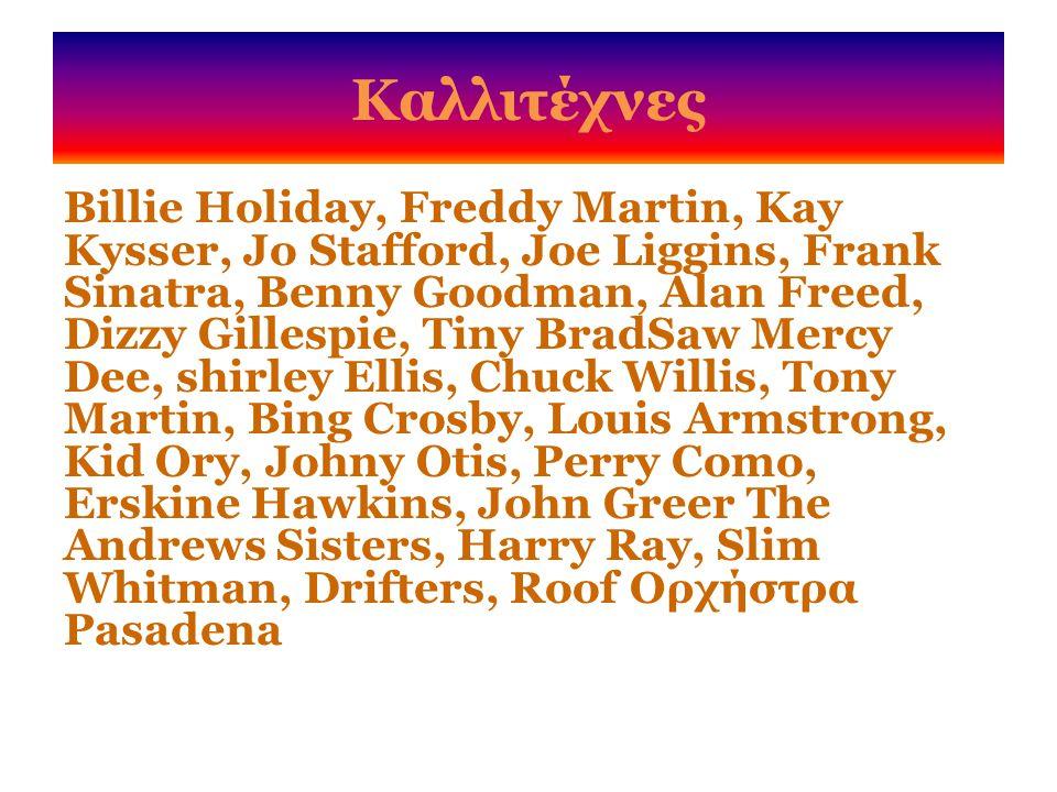 Καλλιτέχνες Billie Holiday, Freddy Martin, Kay Kysser, Jo Stafford, Joe Liggins, Frank Sinatra, Benny Goodman, Alan Freed, Dizzy Gillespie, Tiny BradS