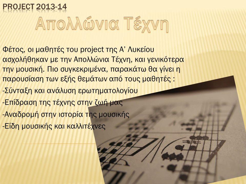 Φέτος, οι μαθητές του project της Α' Λυκείου ασχολήθηκαν με την Απολλώνια Τέχνη, και γενικότερα την μουσική. Πιο συγκεκριμένα, παρακάτω θα γίνει η παρ