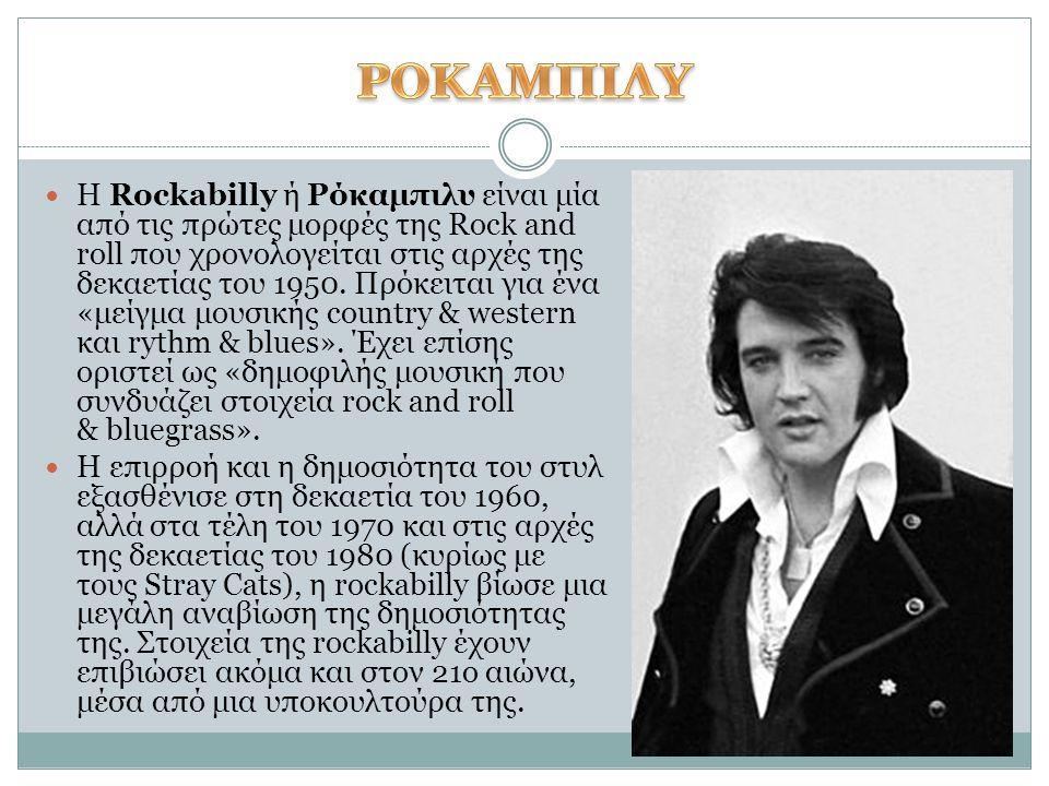 Η Rockabilly ή Ρόκαμπιλυ είναι μία από τις πρώτες μορφές της Rock and roll που χρονολογείται στις αρχές της δεκαετίας του 1950. Πρόκειται για ένα «μεί