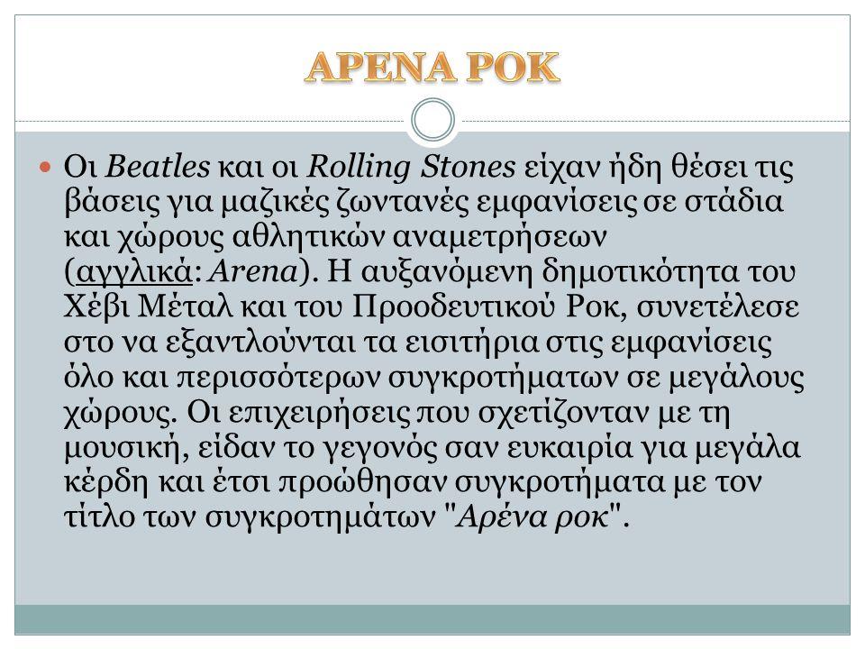 Οι Beatles και οι Rolling Stones είχαν ήδη θέσει τις βάσεις για μαζικές ζωντανές εμφανίσεις σε στάδια και χώρους αθλητικών αναμετρήσεων (αγγλικά: Aren