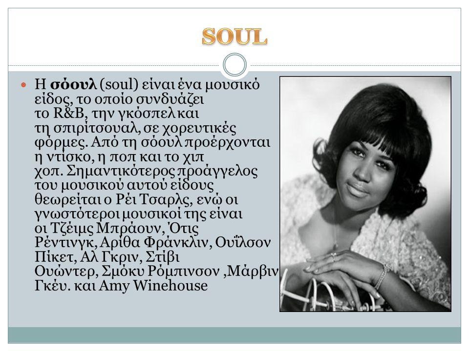 Η σόουλ (soul) είναι ένα μουσικό είδος, το οποίο συνδυάζει το R&B, την γκόσπελ και τη σπιρίτσουαλ, σε χορευτικές φόρμες. Από τη σόουλ προέρχονται η ντ
