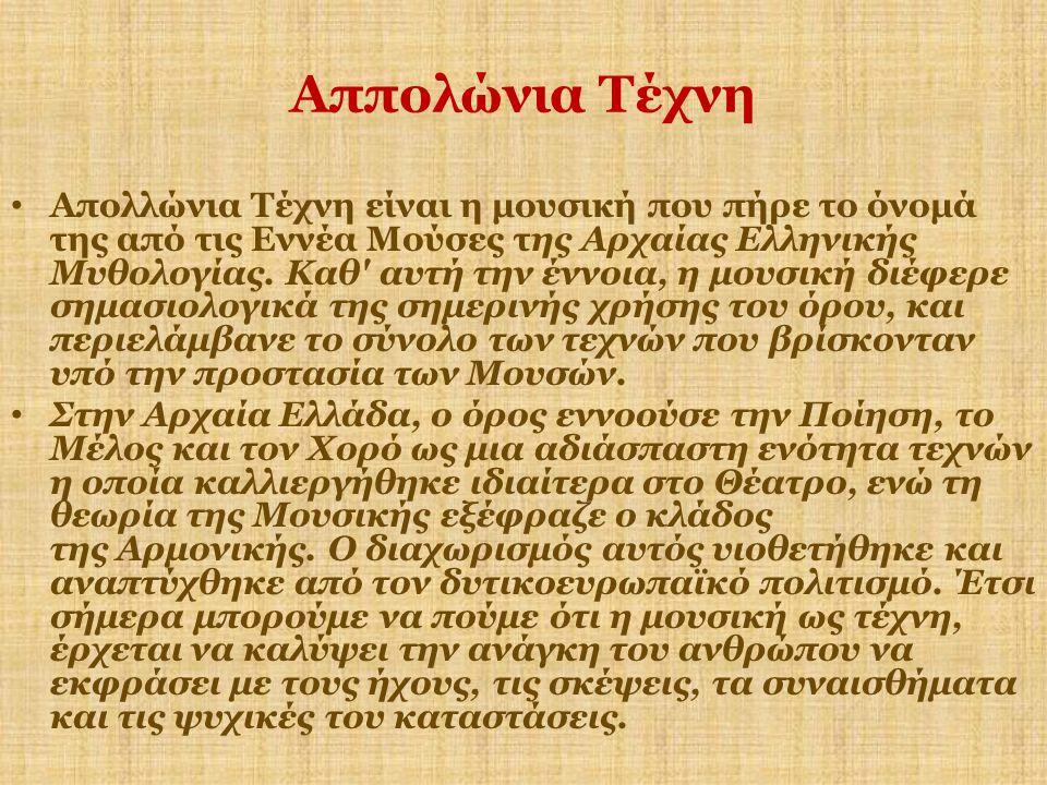 Αππολώνια Τέχνη Απολλώνια Τέχνη είναι η μουσική που πήρε το όνομά της από τις Εννέα Μούσες της Αρχαίας Ελληνικής Μυθολογίας. Καθ' αυτή την έννοια, η μ