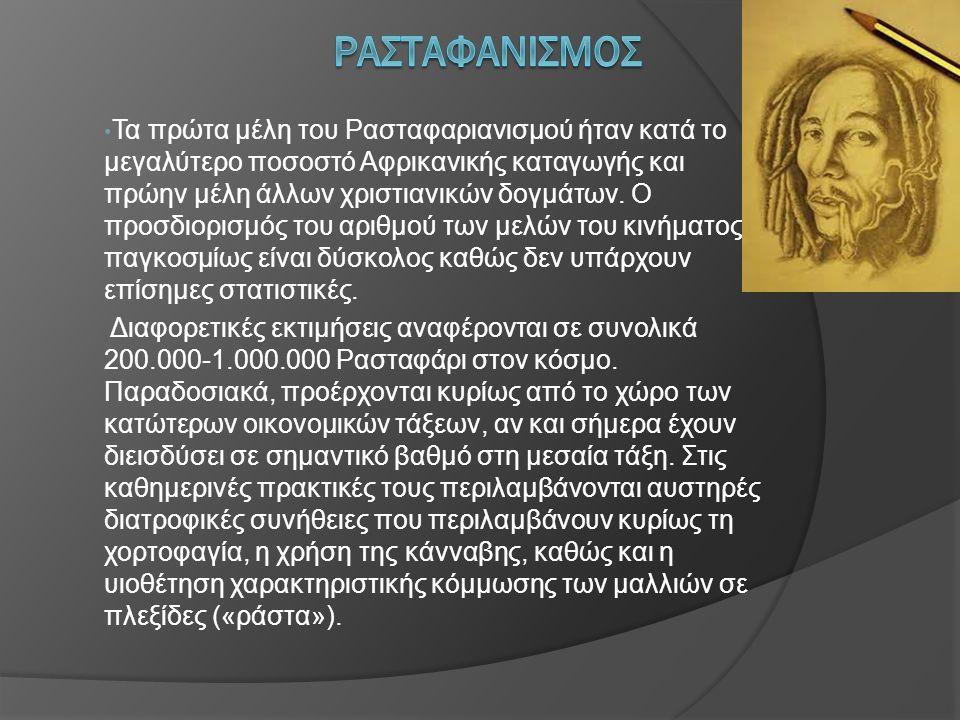 Τα πρώτα μέλη του Ρασταφαριανισμού ήταν κατά το μεγαλύτερο ποσοστό Αφρικανικής καταγωγής και πρώην μέλη άλλων χριστιανικών δογμάτων. Ο προσδιορισμός τ