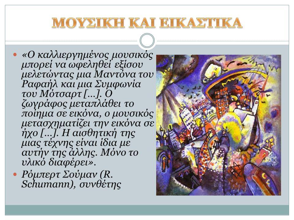 «Ο καλλιεργημένος μουσικός μπορεί να ωφεληθεί εξίσου μελετώντας μια Μαντόνα του Ραφαήλ και μια Συμφωνία του Μότσαρτ […]. Ο ζωγράφος μεταπλάθει το ποίη