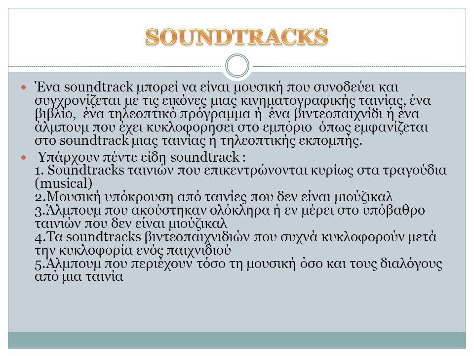 Ένα soundtrack μπορεί να είναι μουσική που συνοδεύει και συγχρονίζεται με τις εικόνες μιας κινηματογραφικής ταινίας, ένα βιβλίο, ένα τηλεοπτικό πρόγρα