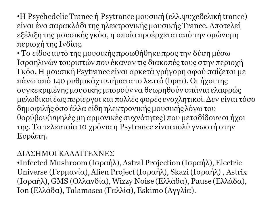 Η Psychedelic Trance ή Psytrance μουσική (ελλ.ψυχεδελική trance) είναι ένα παρακλάδι της ηλεκτρονικής μουσικής Trance. Αποτελεί εξέλιξη της μουσικής γ
