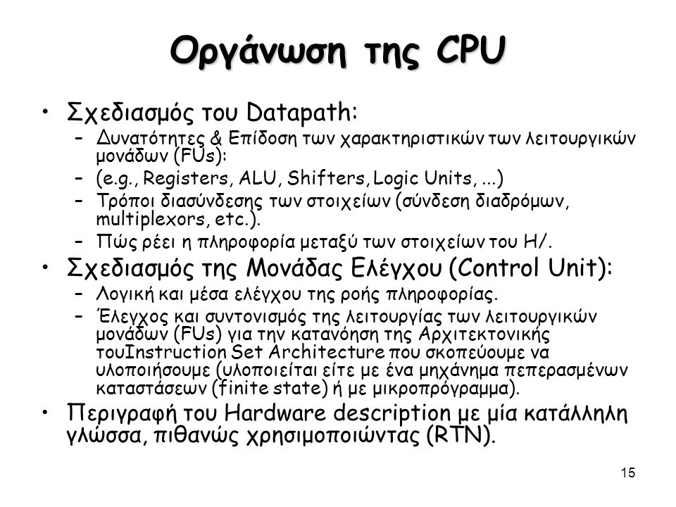 15 Οργάνωση της CPU Σχεδιασμός του Datapath: –Δυνατότητες & Επίδοση των χαρακτηριστικών των λειτουργικών μονάδων (FUs): –(e.g., Registers, ALU, Shifte