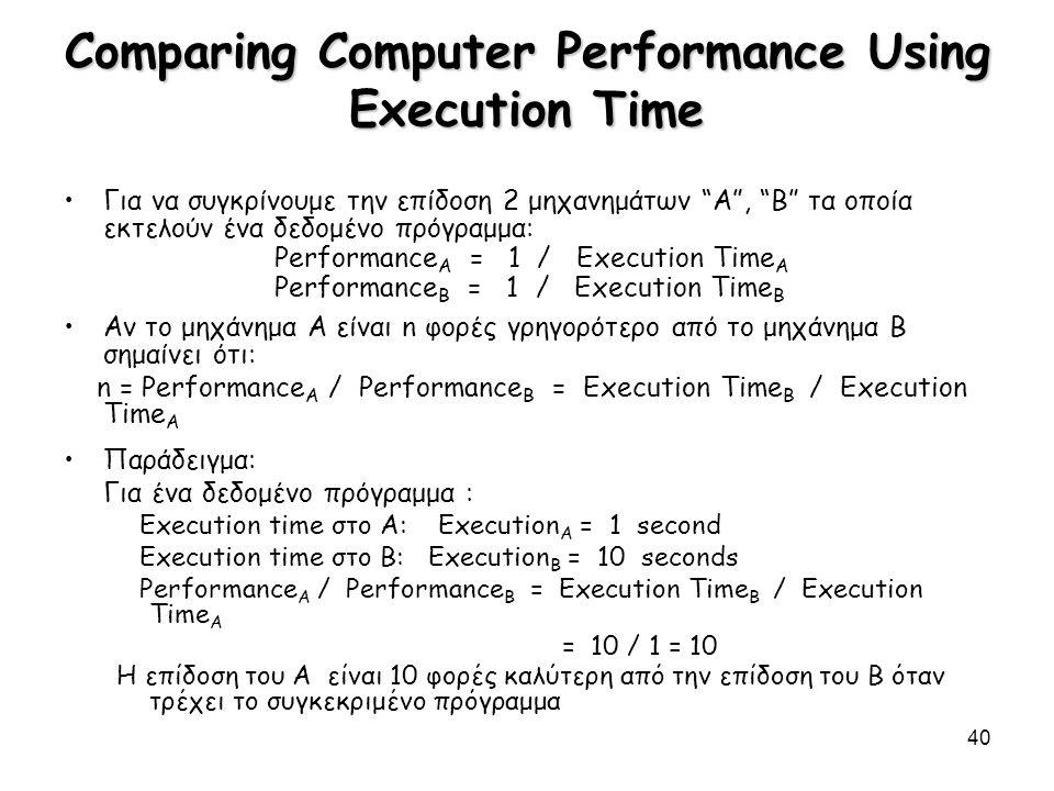 "40 Comparing Computer Performance Using Execution Time Για να συγκρίνουμε την επίδοση 2 μηχανημάτων ""A"", ""B"" τα οποία εκτελούν ένα δεδομένο πρόγραμμα:"