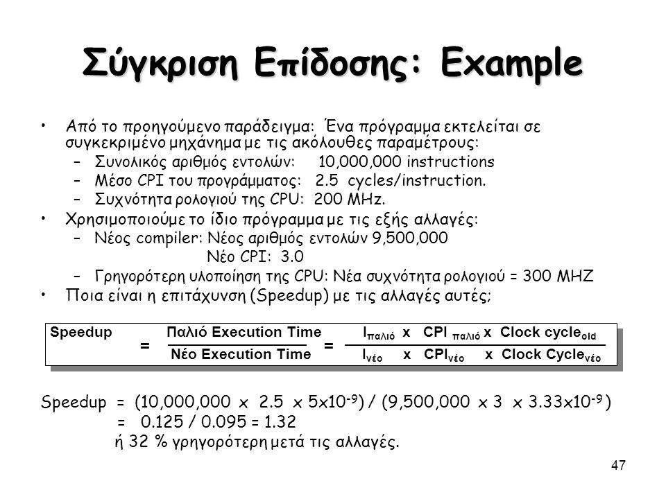 47 Σύγκριση Επίδοσης: Example Από το προηγούμενο παράδειγμα: Ένα πρόγραμμα εκτελείται σε συγκεκριμένο μηχάνημα με τις ακόλουθες παραμέτρους: –Συνολικό