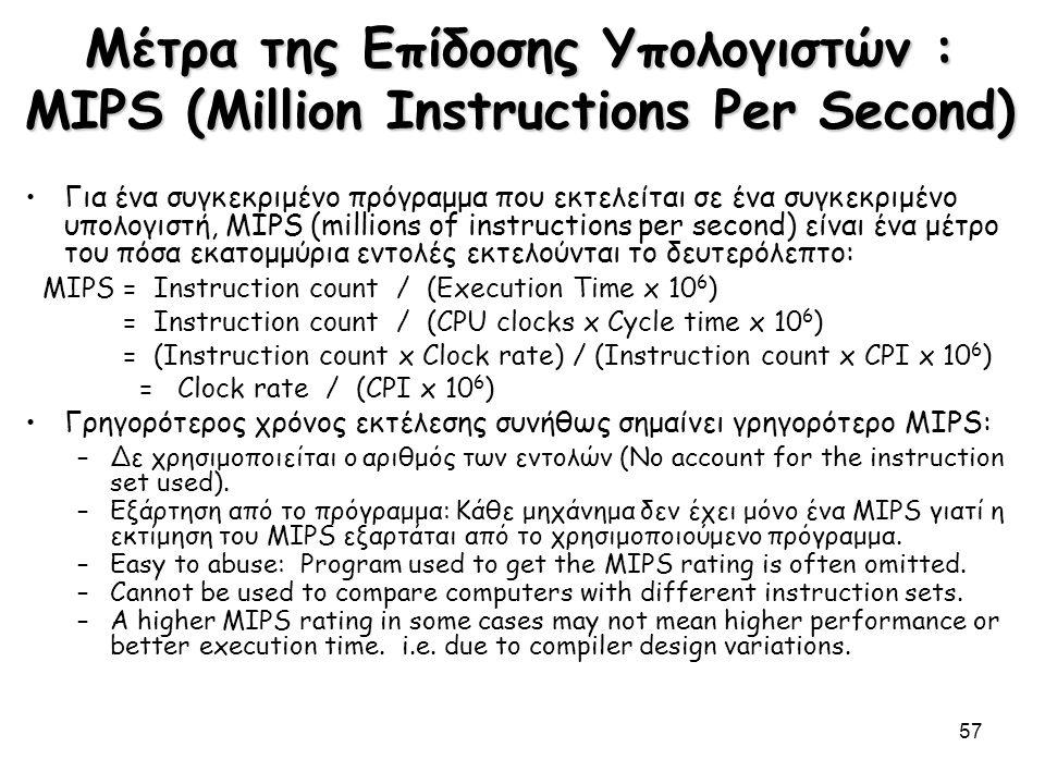 57 Μέτρα της Επίδοσης Υπολογιστών : MIPS (Million Instructions Per Second) Για ένα συγκεκριμένο πρόγραμμα που εκτελείται σε ένα συγκεκριμένο υπολογιστ