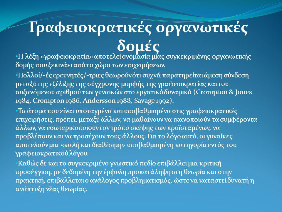 Γραφειοκρατικές οργανωτικές δομές Η λέξη «γραφειοκρατία» αποτελεί ονομασία μιας συγκεκριμένης οργανωτικής δομής που ξεκινάει από το χώρο των επιχειρήσ