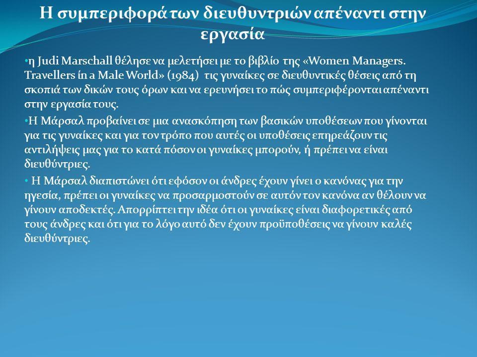 Η συμπεριφορά των διευθυντριών απέναντι στην εργασία η Judi Marschall θέλησε να μελετήσει με το βιβλίο της «Women Managers. Traνellers ίn a Male World