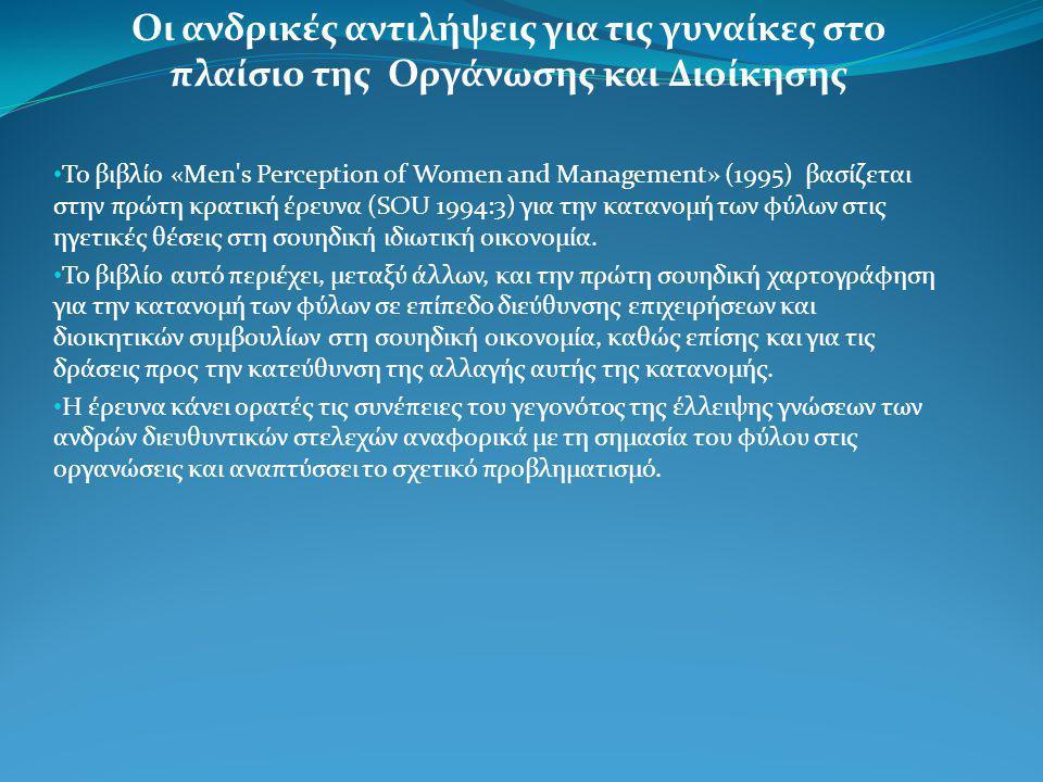 Οι ανδρικές αντιλήψεις για τις γυναίκες στο πλαίσιο της Οργάνωσης και Διοίκησης Το βιβλίο «Men's Perception of Women and Management» (1995) βασίζεται