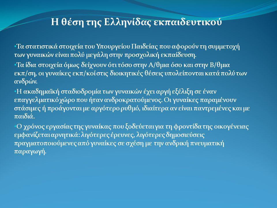 Η θέση της Ελληνίδας εκπαιδευτικού Τα στατιστικά στοιχεία του Υπουργείου Παιδείας που αφορούν τη συμμετοχή των γυναικών είναι πολύ μεγάλη στην προσχολ
