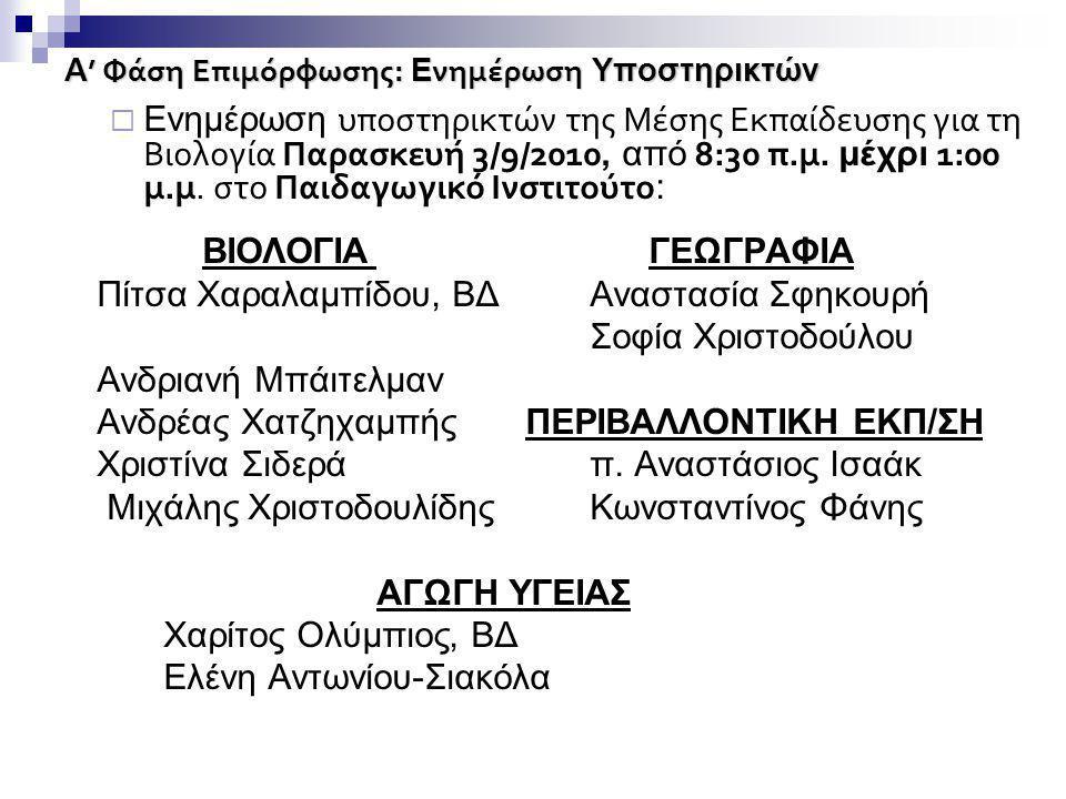 A ' Φάση Επιμόρφωσης: Ε νημέρωση Υποστηρικτών  Ενημέρωση υποστηρικτών της Μέσης Εκπαίδευσης για τη Βιολογία Παρασκευή 3/9/2010, από 8:30 π.μ.